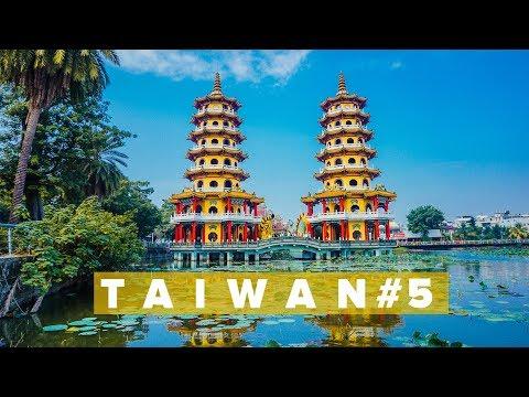 #5 ТАЙВАНЬ Морепродукты за копейки, Пагода Дракона и Тигра, Гаосюн, едем к пляжу