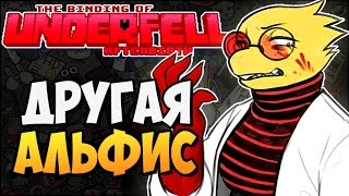 ДРУГАЯ АЛЬФИС ► The Binding of UnderFell: Afterbirth |154| Undertale