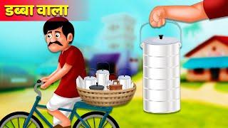 Cover images डब्बा वाल की सफलता   Dabba wala's success story   Hindi Kahaniya for Kids   Moral Stories for Kids