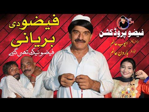 Faizo Di Biryani | Faizo Production | kukkar Baz |03006737011|