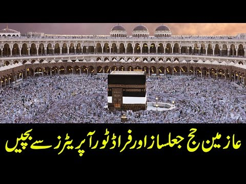 SMS service launched to prevent private hajj scheme fraud