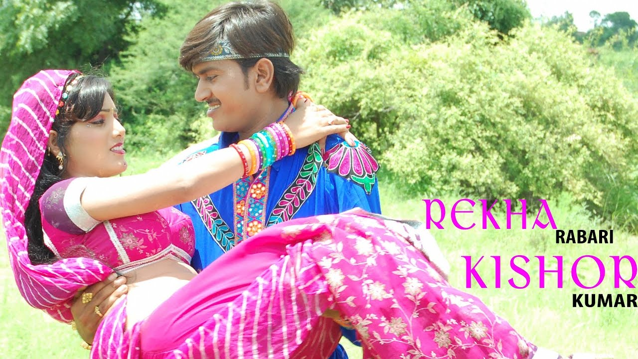 Rekha Rabari Kishor Kumar Prem Sagar Na Pankhi Song 02 Gujarati Video Song Youtube