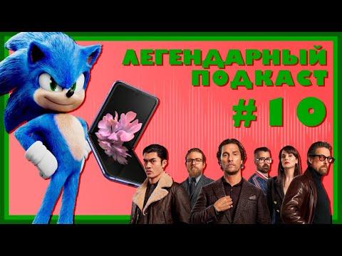 ЛЕГЕНДАРНЫЙ ПОДКАСТ #10 - Соник в кино, Джентельмены, анонсы Samsung