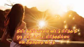 Kanavae Kanavae Kalaivathu Eno Tamil Love Sad Song