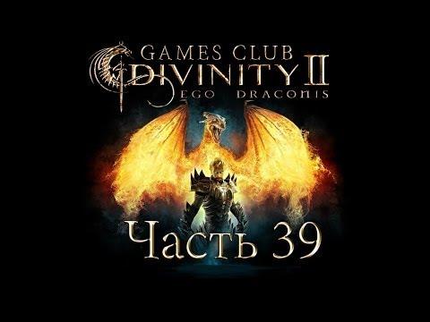 Divinity Original Sin Прохождение игры на 100 Город