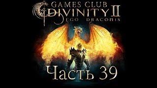 видео Прохождение игры Дивинити 2 Пламя мести (Divinity 2 The Dragon Knight Saga): побочные квесты, задания, секреты - как пройти Divinity 2 Пламя мести, часть 3