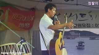 #점팔이 7월20일(토)저녁 삼길포에서 감성과 열정을 솥아붙다