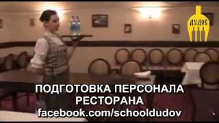 Григорий Дудов обучение официанта выпуск №4 Работа с подносом