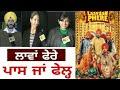Laavaan Phere | Roshan Prince | Rubina Bajwa | New Punjabi Movie 2018 | Movie Review Public Review Mp3