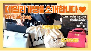 [Daily bag] ✨데일리백을 소개합니다 ✨ 꼼데가…