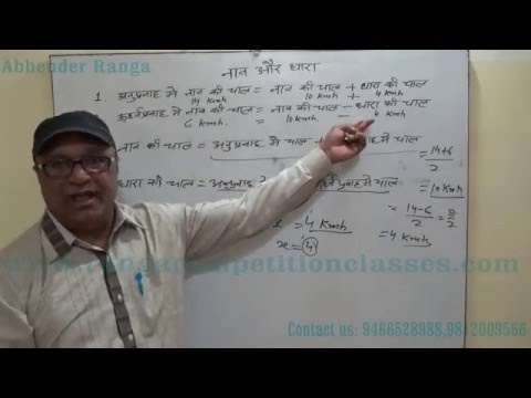 Math || Boat and stream {Time & Distance} || Bank PO & Clerk,SSC CGL,Railway,CPO,CRPF,Army,etc. ||