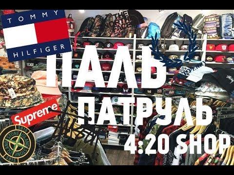 Паль Патруль L 4:20 Shop Москва L Сожгли носки!