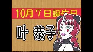 10月7日は叶姉妹の叶恭子さんの誕生日だにー♪ 今回はパンダ伯爵が描く似...