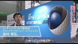 ジャパンゴルフフェア2019で注目の「テーラーメイド」ブースを直撃インタビュー thumbnail