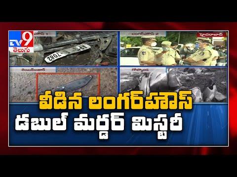 కత్తులు దూస్తున్న కక్షలు..! - Hyderabad police solve double murder case - TV9