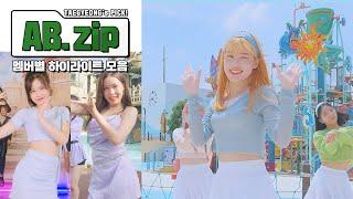 [태경.zip] AB 멤버별 하이라이트 몰아보기! 인간비타민🍊 태경 모음.zip