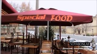 Зонт большой садовый, для кафе, пляжный, с логотипом, в Ташкенте.(Хочешь узнать больше о наших зонтах? Жми: http://www.zont.uz. http://www.enjoy.uz/ - сайт производителя маркиз и зонтов в Узбек..., 2015-03-30T16:52:40.000Z)