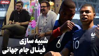 نیم نگاه ویژه زومجی از جام جهانی 2018: فرانسه-کرواسی
