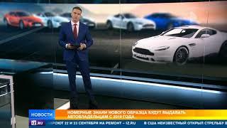 С 2019 года жителям России будут выдавать автомобильные номера нового образца