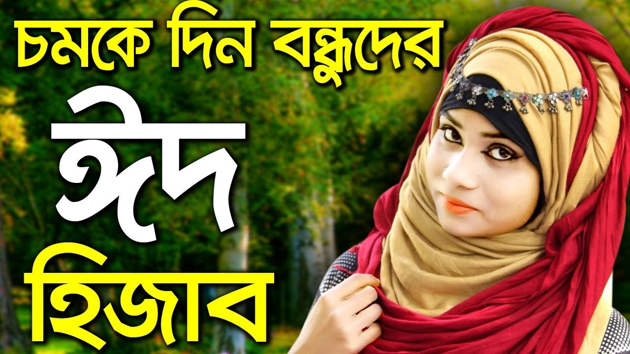 hijab tutorial for wedding party - hijab styles - youtube