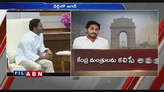 ఢిల్లీలో సీఎం జగన్  | AP CM YS Jagan Meet With PM Modi Tomorrow