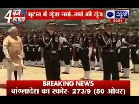 Narendra Modi arrives in Bhutan; gets a red carpet welcome