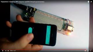 Управляем с телефона WiFi модулем esp8266 (Умный выключатель)