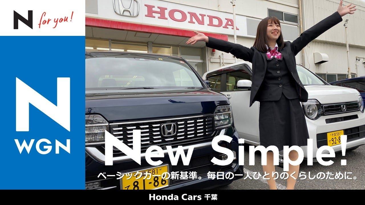 カーズ 千葉 ホンダ Honda Cars