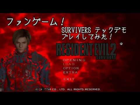 RESIDENT EVIL 2 SURVIVERS プレイしてみた |