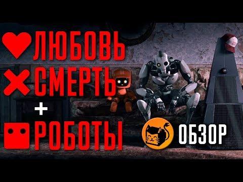 """ЛЮБОВЬ, СМЕРТЬ И РОБОТЫ """"LOVE DEATH & ROBOTS"""" ОБЗОР СЕРИАЛА"""