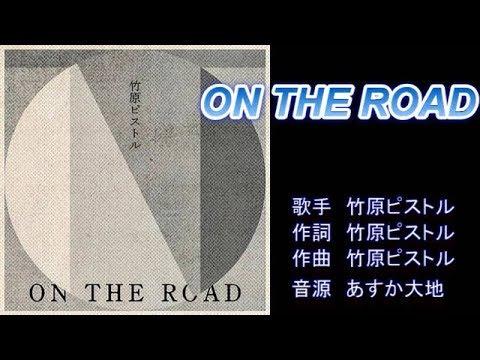 竹原 ピストル オンザ ロード 歌詞
