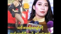 သင္ဇာဝင့္ေက်ာ္ကို ေမာ္ေတာ္ပီကယ္ ဖမ္းတဲ့အခါ / Thin Zar Wint Kyaw ,Pann Pwint