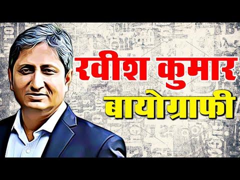 ravish kumar ndtv anchor biography in hindi youtube