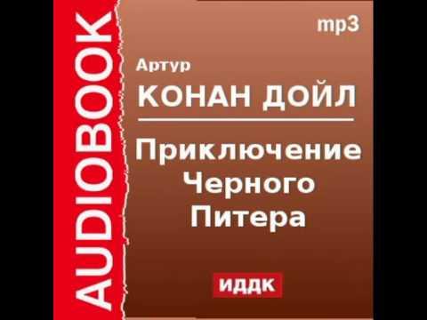 2000531 Аудиокнига. Артур