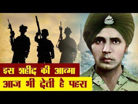 इस शहीद की आत्मा आज भी देती है पहरा | Baba Harbhajan Singh Histoy in Hindi