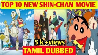 TOP 10 SHIN-CHAN MOVIE IN TAMIL DUBBED /10 SHIN-CHAN MOVIE /THE WOLF