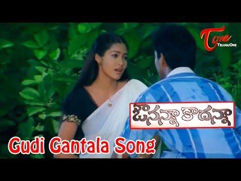 Avunanna Kadanna Telugu Songs | Gudigantala Navvuthavela | Uday Kiran | Sada