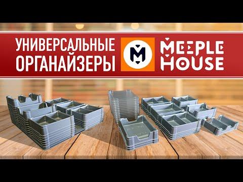 Как хранить настольные игры? | MEEPLE HOUSE: Инновационные модульные органайзеры!