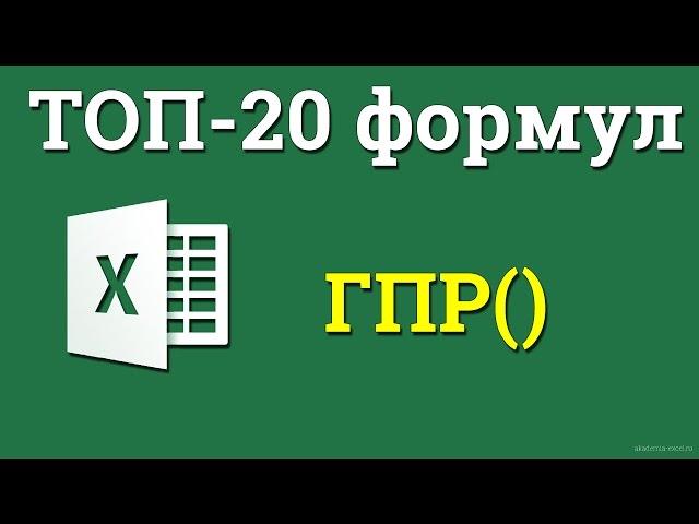 Как использовать формулу ГПР (HLOOKUP)