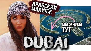ДУБАЙ: МК Арабский макияж, отель на ПАЛЬМЕ