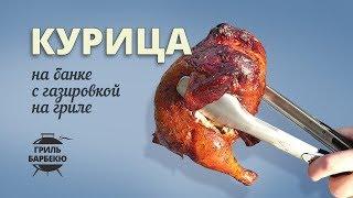 Курица на банке с газировкой (рецепт для угольного гриля)