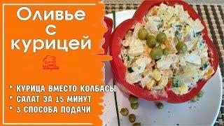 ОЛИВЬЕ С КОПЧЕНОЙ КУРИЦЕЙ на Новый год🎄 - Пошаговый вкусный рецепт + 3 способа подать салат