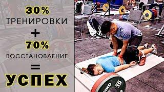 Вся суть восстановления в тяжёлой атлетике. Польза и способы восстановления между тренировками.