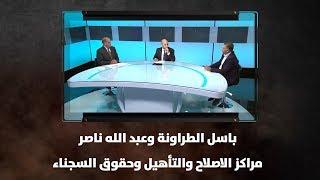 باسل الطراونة وعبد الله ناصر - مراكز الاصلاح والتأهيل وحقوق السجناء