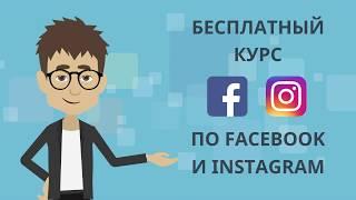 Юрий Поляков   видеоприглашение на онлайн интенсив 'Реальные Деньги из Facebook и Instagram'