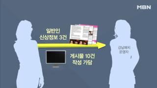 '강남패치' 가담한 여성, 잡고 보니 방…