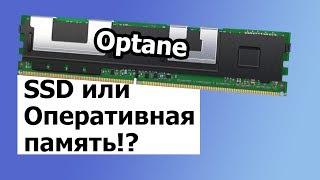 intel Optane в Модулях Оперативной памяти. SSD или DDR? //HardNews