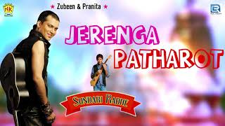 Assamese Tokari Geet - Jerenga Patharot | জেৰেঙা পথাৰত | Zubeen, Pranita | Horinam | Devotional Song