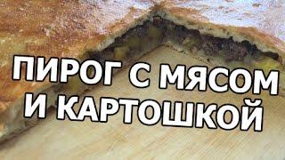 Пирог с мясом и картошкой. Мясной пирог от Ивана!