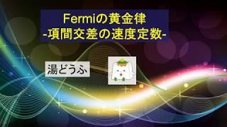 【量子化学計算】Fermiの黄金律 -項間交差の速度定数-